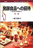 発酵食品への招待―食文明から新展開まで (ポピュラー・サイエンス)