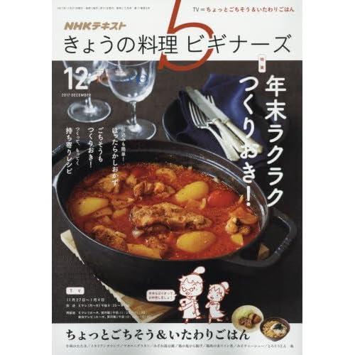 NHKきょうの料理ビギナーズ 2017年12月号 [雑誌] (NHKテキスト)