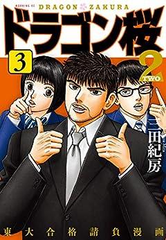 ドラゴン桜2の最新刊