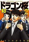 ドラゴン桜2 第3巻