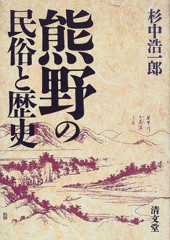 熊野の民俗と歴史