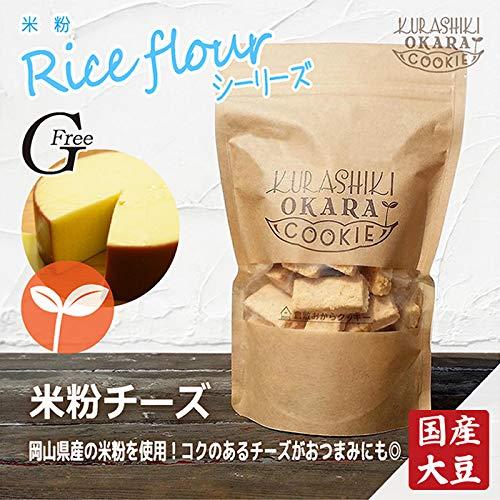 米粉チーズ 1袋(160g) 倉敷おからクッキー たんぱく質・食物繊維たっぷりの国産大豆生おから 小麦粉不使用 グルテンフリー