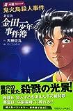 金田一少年の事件簿—鬼火島殺人事件 (マガジン・ノベルス)