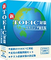 新TOEIC対策 リスニング強化版