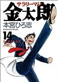 サラリーマン金太郎 (14) (ヤングジャンプ・コミックス)