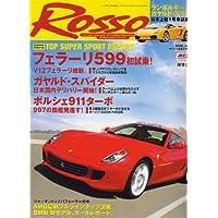 Rosso (ロッソ) 2006年 07月号 [雑誌]