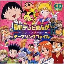 CDツイン 最新テレビまんが・テーマソングファイル~ファンタジー編~