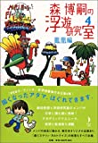 森博嗣の浮遊研究室〈4〉鳳凰編 (ダ・ヴィンチブックス)