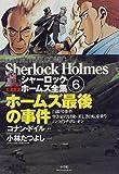 シャーロック・ホームズ全集―まんが (第6巻)