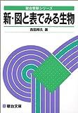 大学入試 新・図と表で見る生物 (駿台受験叢書)