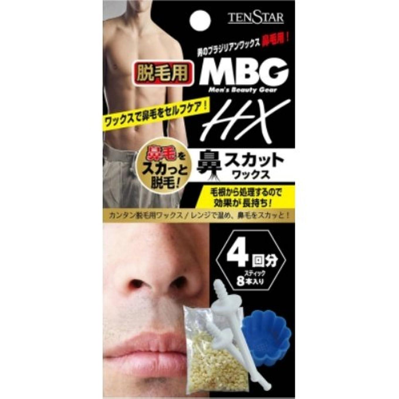 プレビスサイト力放映MBG2-29 MBG HX鼻スカットワックス 20g