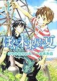 ぼくと未来屋の夏(1) (シリウスKC)