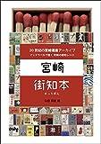 宮崎 街知本 20世紀の宮崎遺産アーカイブ