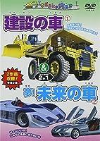 建設の車&夢!未来の車 2 in 1 [DVD]