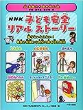 危険から身を守る 学校・通学路・遊び場・家 (1) NHK子ども安全リアルストーリー