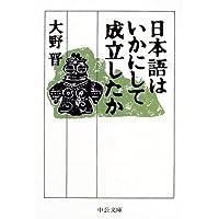 日本語はいかにして成立したか (中公文庫)