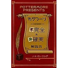 ホグワーツ不完全&非確実 (Kindle Single) Pottermore Presents (日本語)