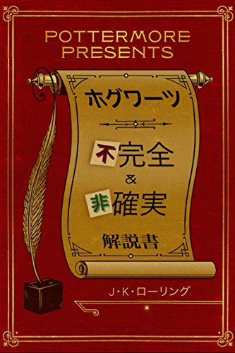 ホグワーツ不完全&非確実 (Kindle Single) (Pottermore Presents - 日本語)