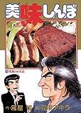 美味しんぼ(15) (ビッグコミックス)