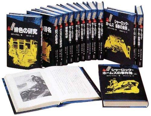 完訳版 シャーロック・ホームズ全集 全14巻の詳細を見る