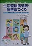 生活習慣病予防・調査票づくり―罹患危険度 カンタンにできるオッズ比も使ってみよう!子ども・指導用教材、オッズ比の使い方例、調査票等づくり