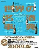 世界の名酒事典 2018年版 (講談社 MOOK) 画像