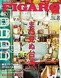 madame FIGARO japon (フィガロ ジャポン)2019年 08 月号[新しい魅...