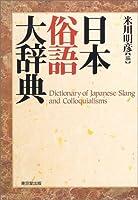 日本俗語大辞典