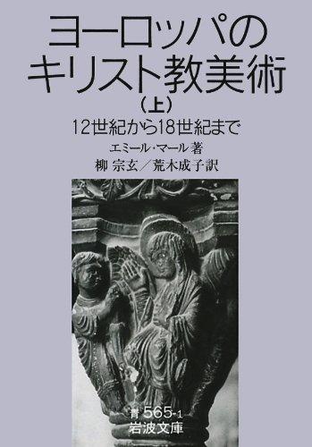 ヨーロッパのキリスト教美術―12世紀から18世紀まで (上) (岩波文庫)の詳細を見る