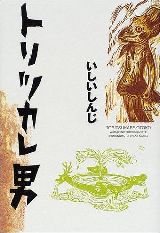 小説レビュー『トリツカレ男』いしいしんじ