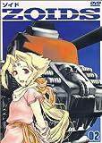 ZOIDS ゾイド 02 [DVD]