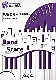 バンドスコアピースBP1968 灰色と青(+菅田将暉) / 米津玄師 ~4thアルバム「BOOTLEG」収録曲 (BAND SCORE PIECE)