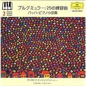 ブルグミュラー:25の練習曲 / バッハ:ピアノ小品集