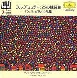 [B00005HW42: ブルグミュラー:25の練習曲 / バッハ:ピアノ小品集]