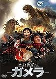 小さき勇者たち ~ガメラ~ 大映特撮 THE BEST[DVD]