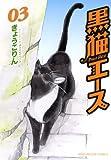 黒猫エース 03 (ねこぱんちコミックス)