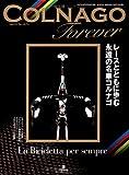 Colnago forever (ヤエスメディアムック 199)