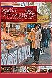 米倉涼子 フランス美食の旅 ~ワインと料理 マリアージュの奇跡~