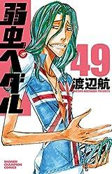 弱虫ペダル 49 (少年チャンピオン・コミックス)