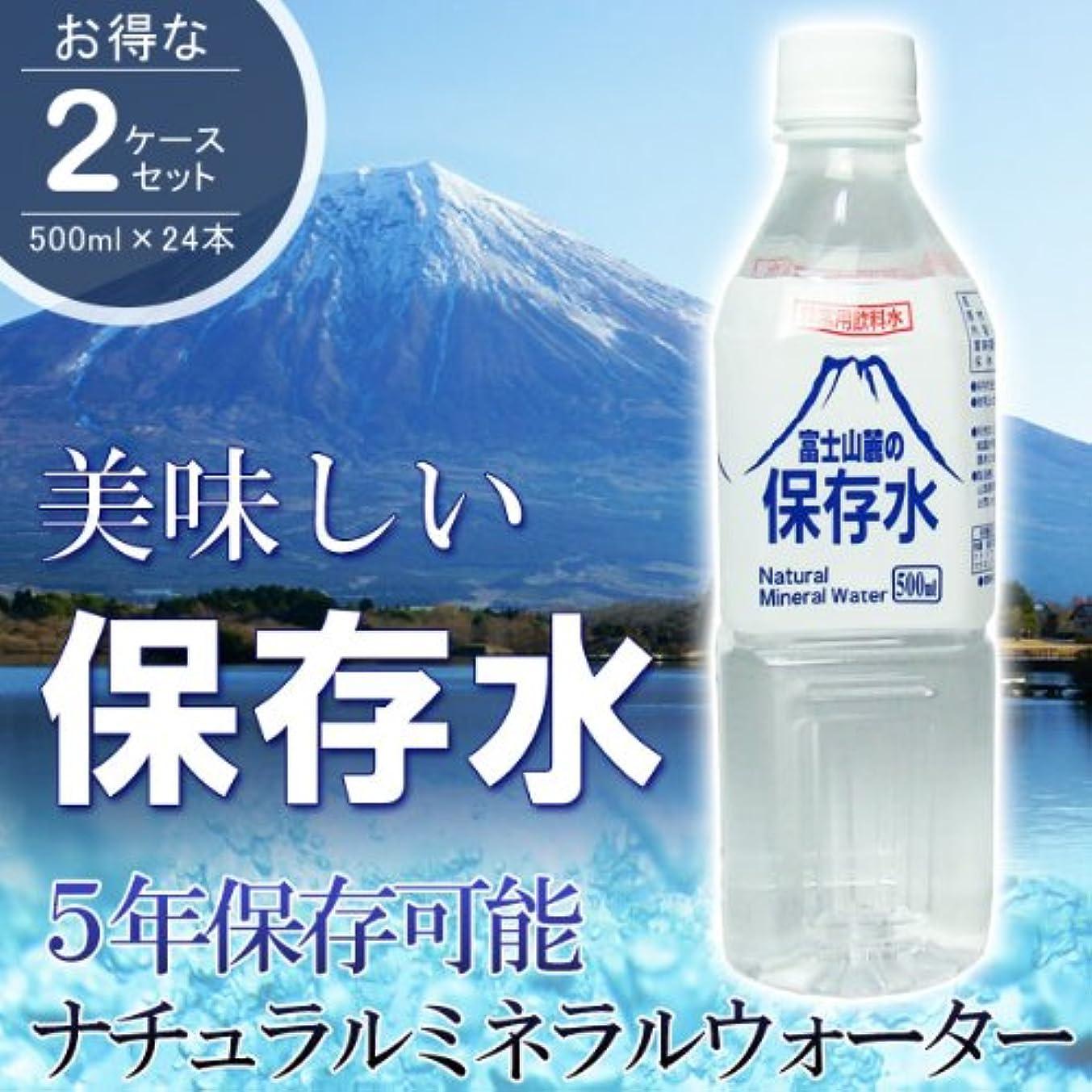 いつでも記憶に残るなめらかな5年保存可能 おいしい非常用飲料水 富士山麓の保存水 500ml×24本入 2ケース(48本)セット