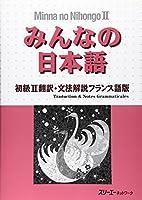 みんなの日本語―初級2翻訳・文法解説フランス語版