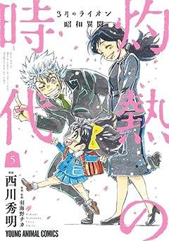 3月のライオン昭和異聞 灼熱の時代の最新刊