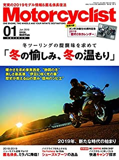 Motorcyclist(モーターサイクリスト) 2019年1月号