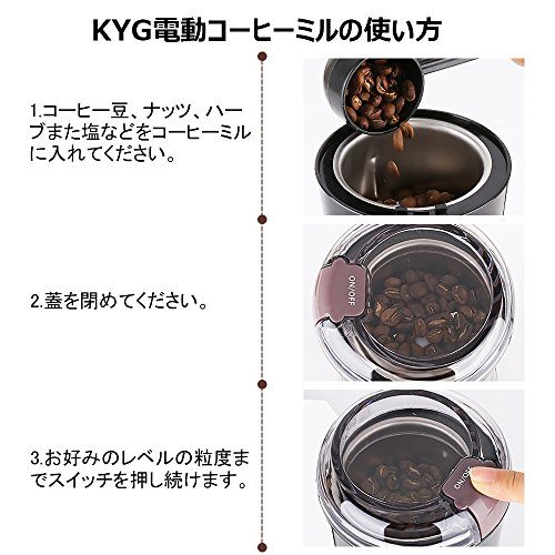 KYG KYG 電動コーヒーミル 電動ミル コーヒーミル コーヒーグラインダー 300Wハイパワー 急速挽く 均一な粉末 304ステンレス製 ワンタッチで自動挽き 掃除簡単 豆挽き 緑茶や胡椒などにも適用 挽き味いい 掃除用ブラシ 日本語説明書