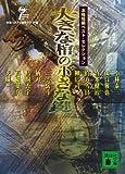大きな棺の小さな鍵 本格短編ベスト・セレクション (講談社文庫)