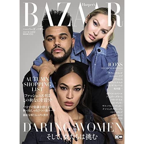 Harper's BAZAAR (ハーパーズ バザー) 2017年 10月号