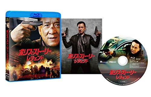 ポリス・ストーリー/レジェンド [Blu-ray]の詳細を見る