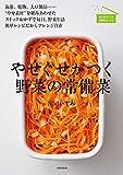 やせぐせがつく野菜の常備菜 海草、乾物、大豆製品との組み合わせ。オール植物性レシピだから健康にやせられる