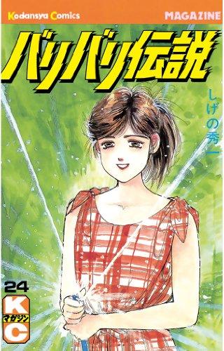 バリバリ伝説(24) (週刊少年マガジンコミックス)