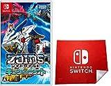 ゾイドワイルド キング オブ ブラスト- Switch 【Amazon.co.jp限定】Nintendo Switch ロゴデザイン マイクロファイバークロス 同梱)